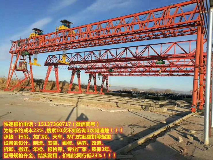 3t龙门吊价格,二十吨航车,40t龙门吊多少钱,天津天车厂家