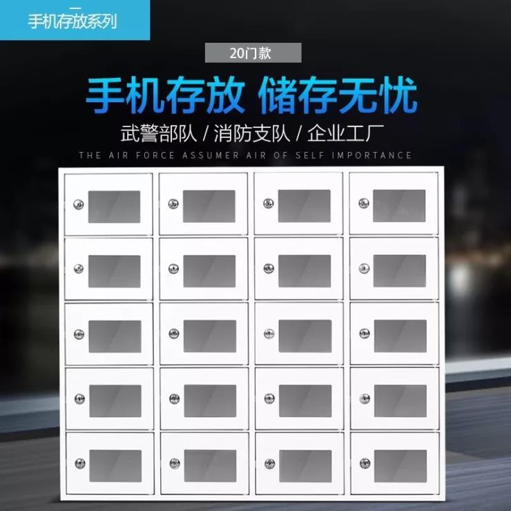 厂家供应钢制手机架员工手机柜