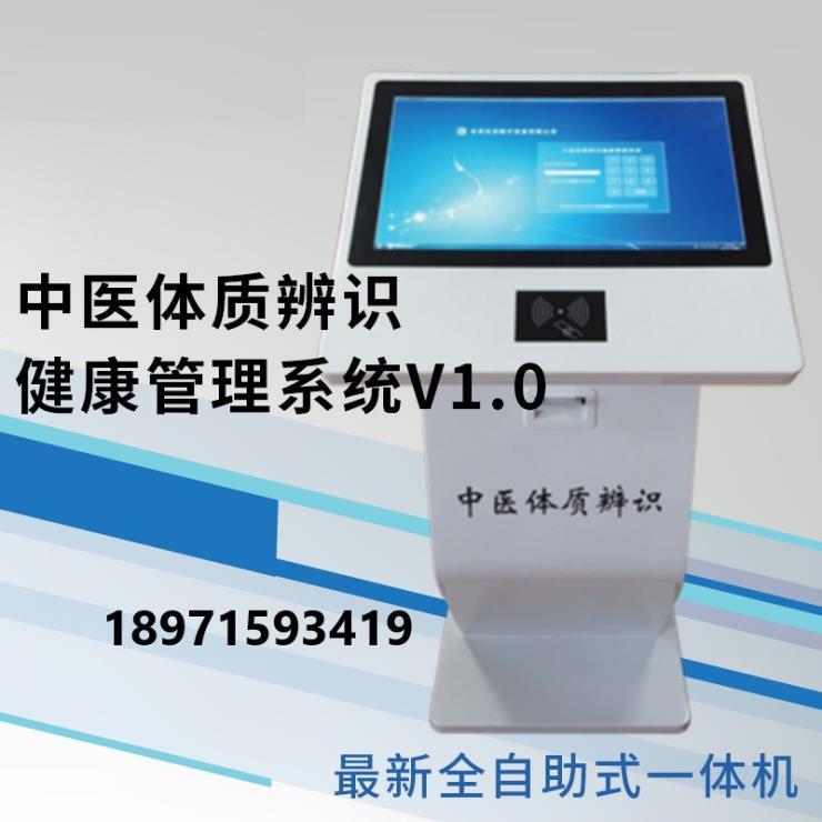 中老年体检设备中医体质辨识仪