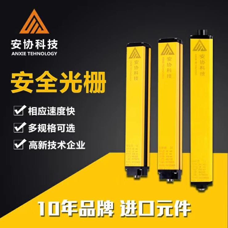 液壓油壓設備選用安協安全光柵光幕