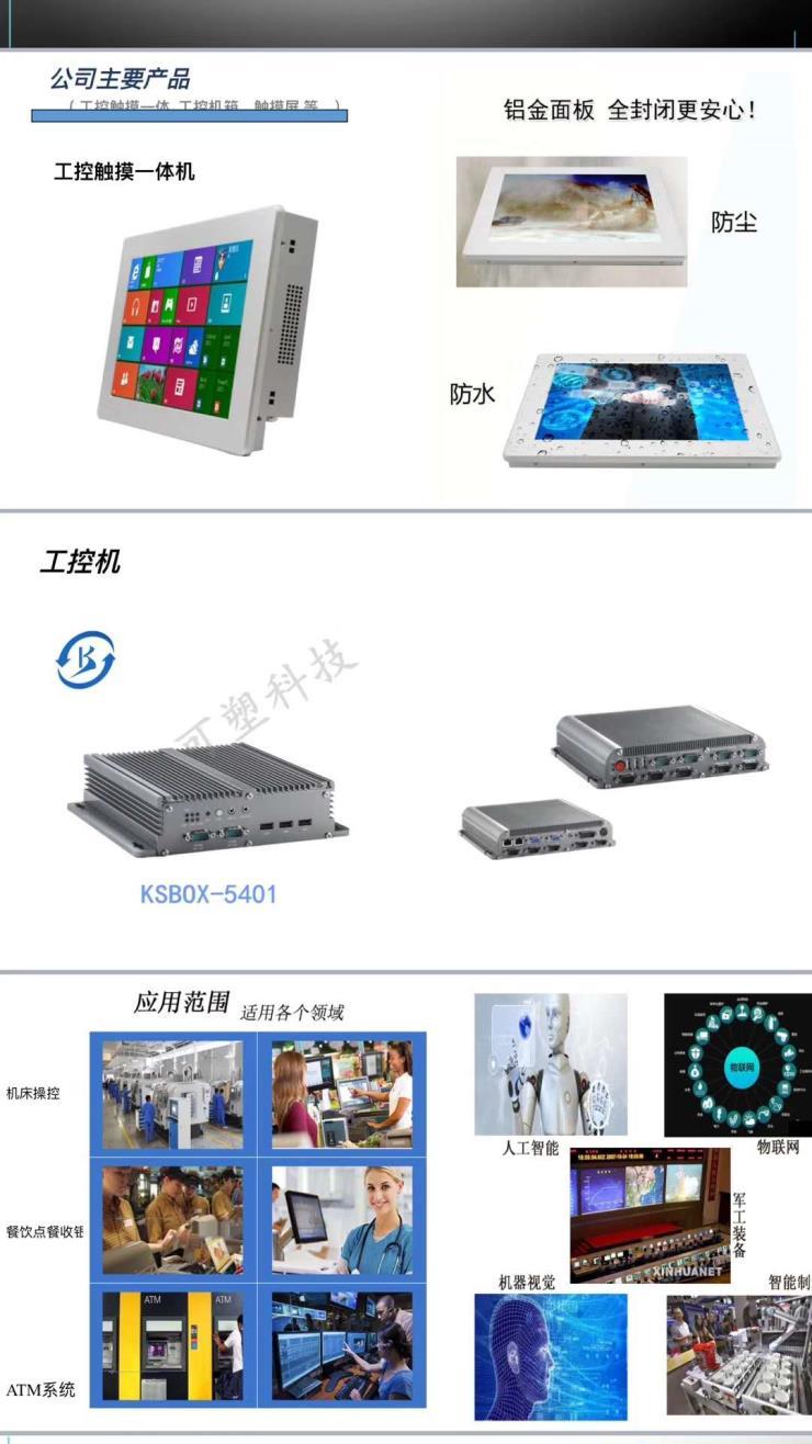 深圳厂家直供低耗能服务器工控机、便携一体机