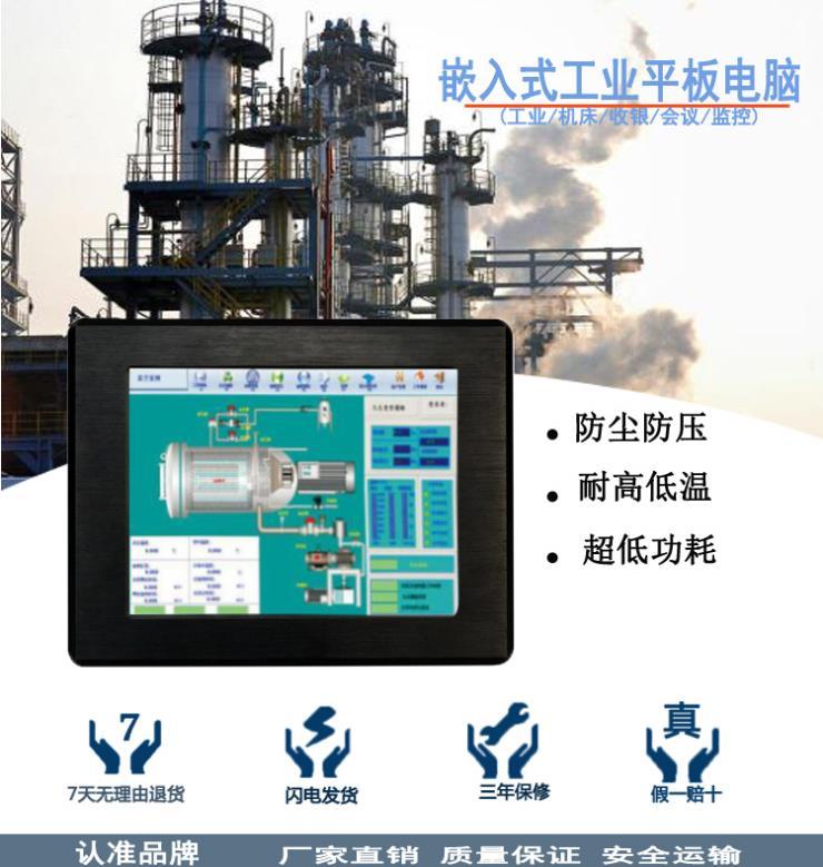 深圳厂家直供工控机触控一体机工业电脑主板