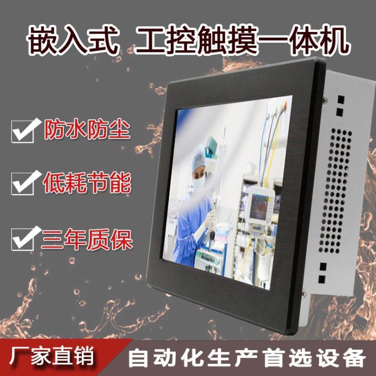 可塑科技嵌入式工控機