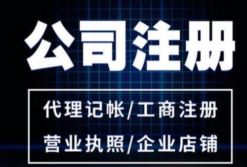 深圳公司做账报税公司注册 锦轩财税代理