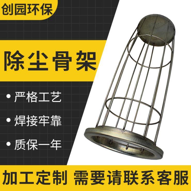 不銹鋼鍍鋅除塵器骨架除塵袋籠 高溫噴塑有機硅除塵骨架