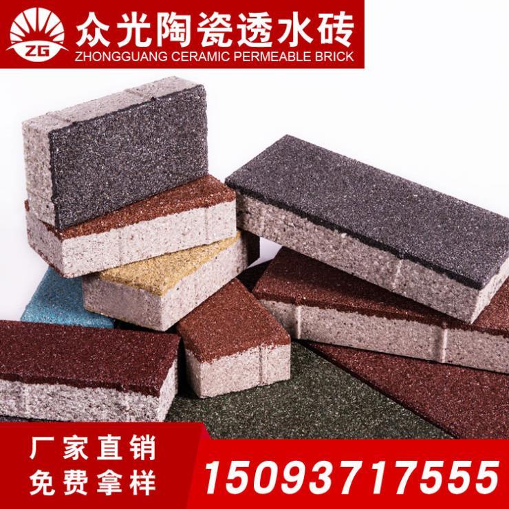 登封陶瓷透水砖一平方多少钱