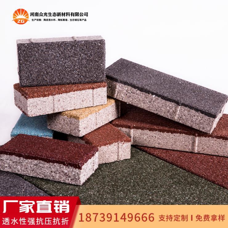 深灰色陶瓷透水砖-众光生产厂家-海绵城市建设用砖