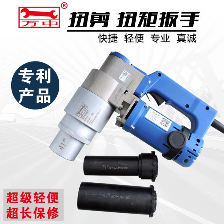 加长套筒扭剪扳手 扭剪型电动扳手 电动扭剪扳手 扭剪枪