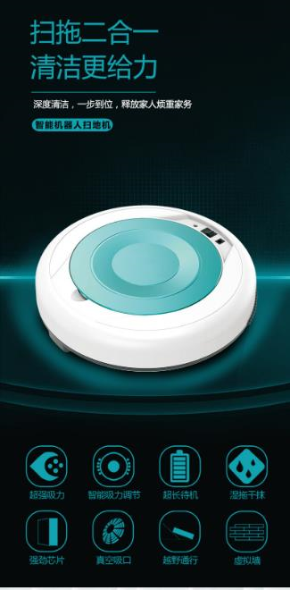 深圳市白云扫地机器人生产厂家承接OEM/ODM