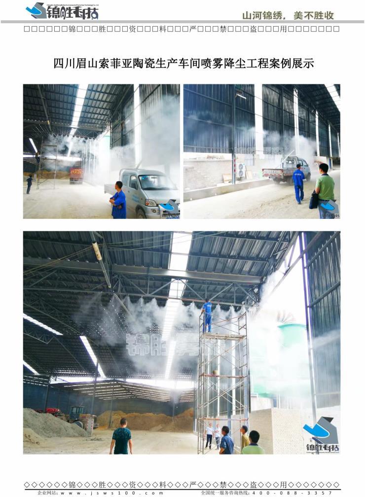 江西高压人造雾降尘直销工地环保除尘高压喷雾机