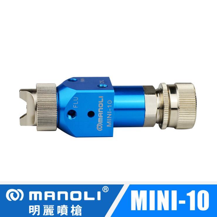 脱模剂MINI-10喷枪 明丽小型迷你自动喷枪