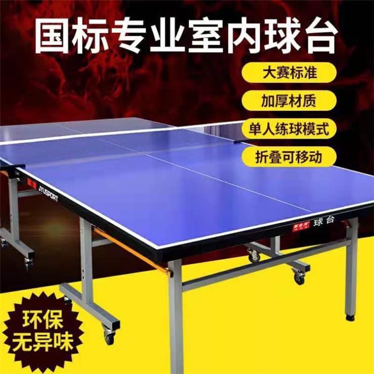 平凉 大彩虹乒乓球桌 质量保证