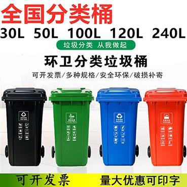 兴安盟塑料垃圾桶厂家, 240L大号环卫-沈阳兴隆瑞