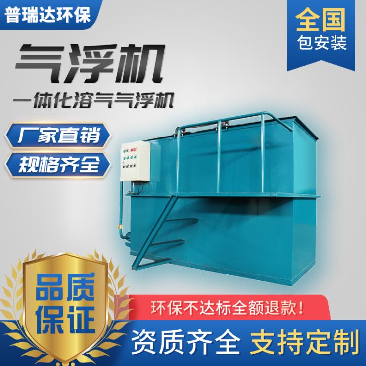 污水处理预处理除渣溶气气浮机