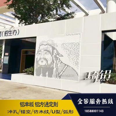 铝单板厂家幕墙定制冲孔雕花镂空