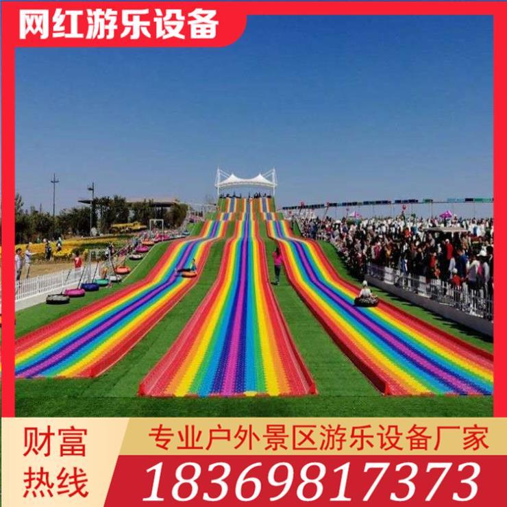 彩虹滑道品质无忧七彩滑道材质
