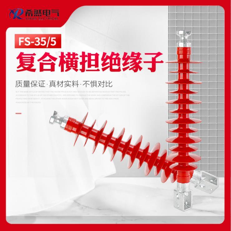 35KV高压复合横担X缘子FS-35/5.0