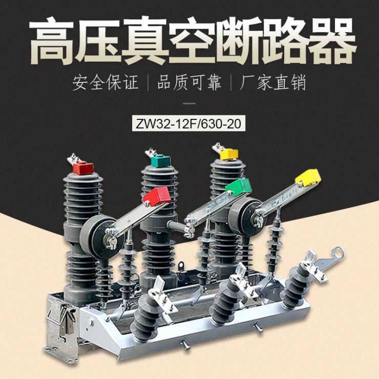 希然电气ZW32-12/T630-20高压真空断路器厂家直销