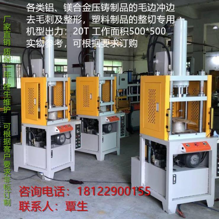 淮|盐城扬州厂家供应四柱快速液压机 锌镁制品毛刺冲切机