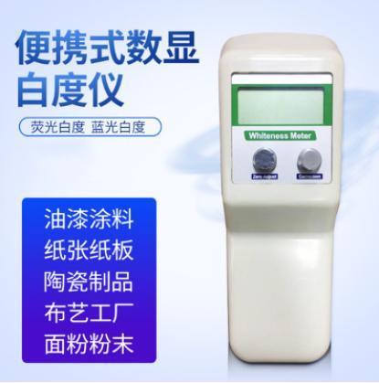 白度计-广东世通仪器检测服务有限公司