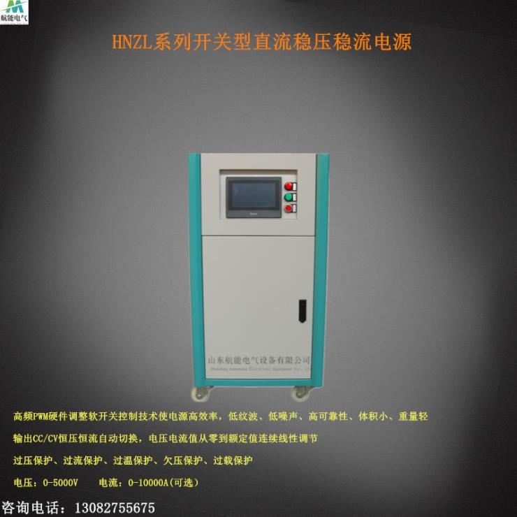 5000V2A高压直流电源 大功率高压电源 航能电源
