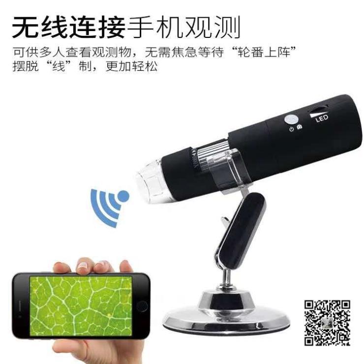 無線手機顯微鏡價格,拍照顯微鏡