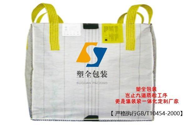 洛阳塑全包装出售各种规格的吨袋