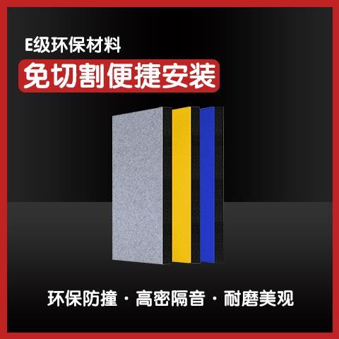 供应海南幼儿园纤维板聚酯纤维吸音板录音棚隔音板
