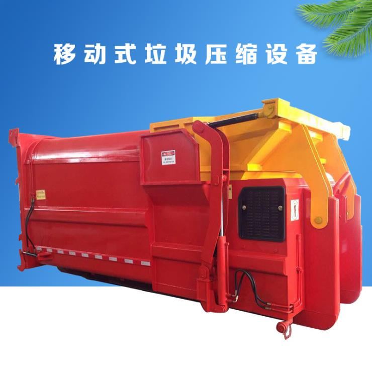 小型移动式垃圾压缩机