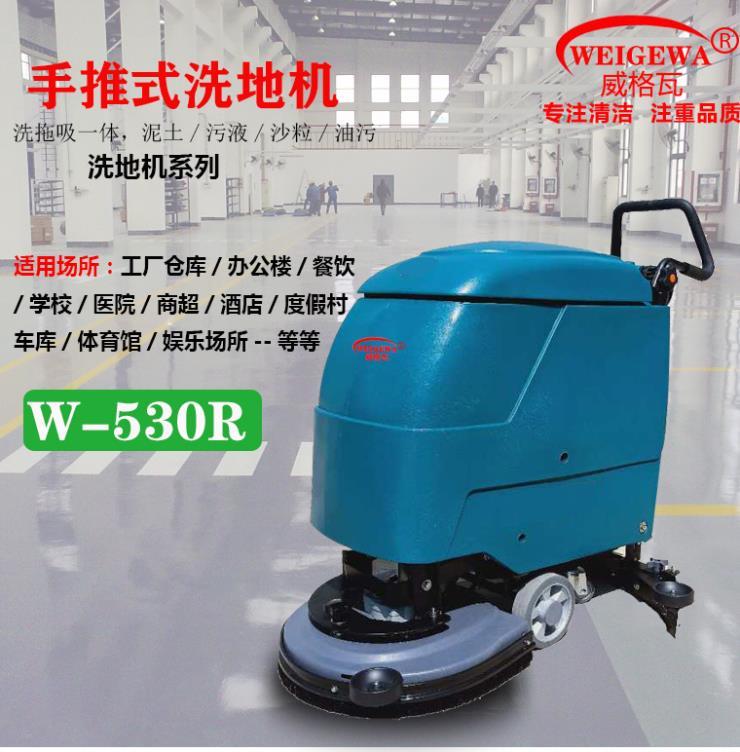 威格瓦手推式洗地机