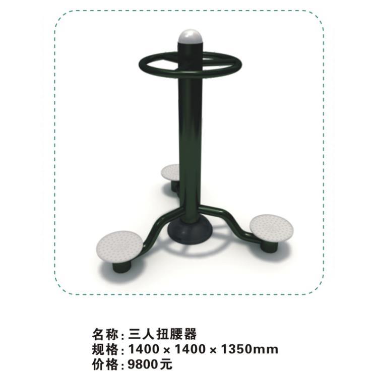 东莞社区公园三人扭腰器 室外健身器材维修翻新