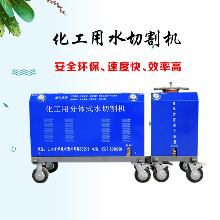 云南地區哪兒有賣化工用水切割機的