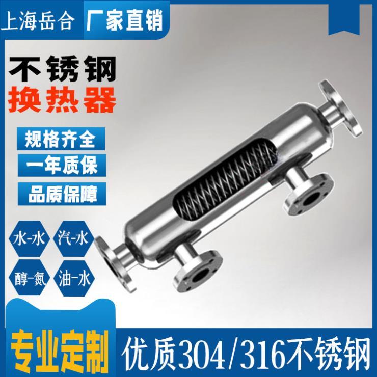 厂家直供不锈钢冷凝器螺旋缠绕换热器