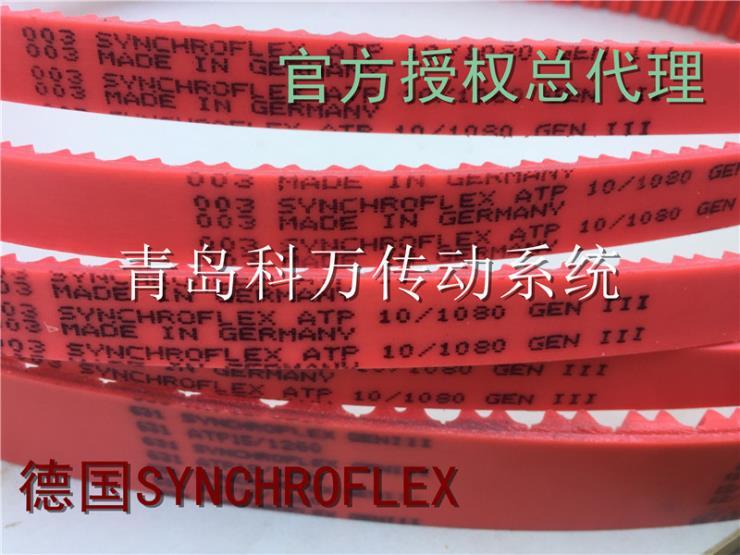 德国SYNCHROFLEX同步带红色聚氨酯PU钢丝AT5-280GENIII