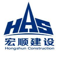 宏顺建设工程有限公司
