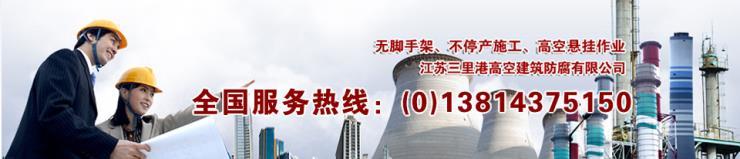 呼和浩特高空除锈喷漆防腐公司施工方案