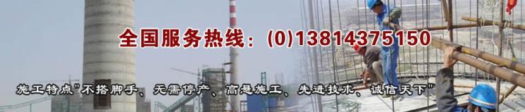 罗山县新建垃圾电厂烟囱公司联系方式