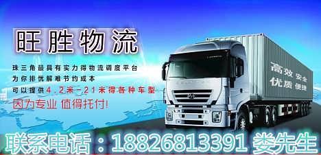 广州花都跑达州方向13米高栏车平板车半挂车回程车价格