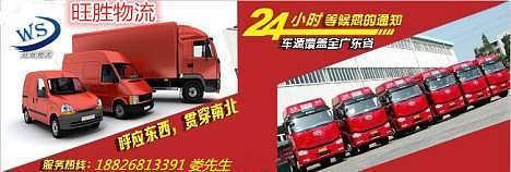 東莞厚街跑江門4米2高欄車回程車出租
