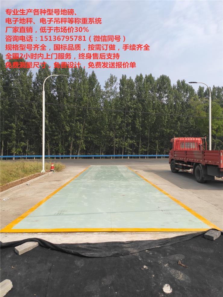 合肥电子汽车衡,太原汽车衡,辽宁地磅厂家,2吨地磅