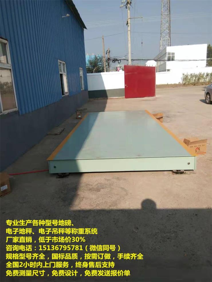 溧阳地磅厂家,地磅采购,青浦区电子地磅,地磅结构