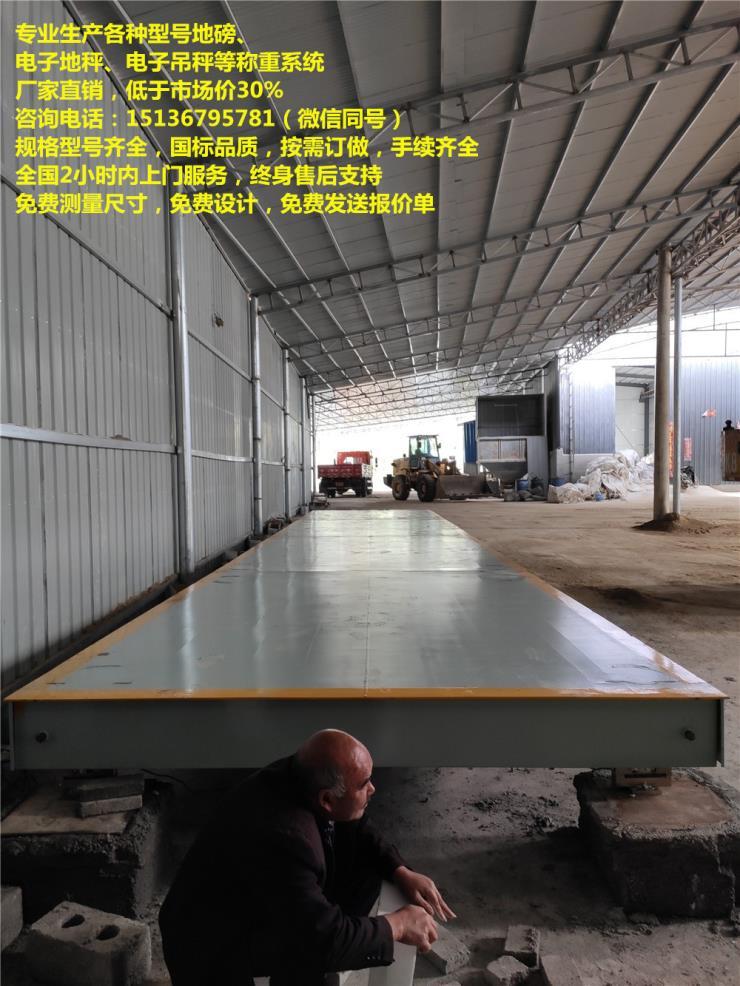 漳州地磅厂家,电子磅型号,清远地磅生产厂家