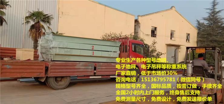 长沙地磅厂家,郑州地磅,地磅150吨报价,黑龙江电子汽车衡