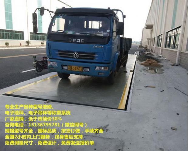 东莞市地磅,50吨地磅价位,单层小地磅,五十吨地磅价格
