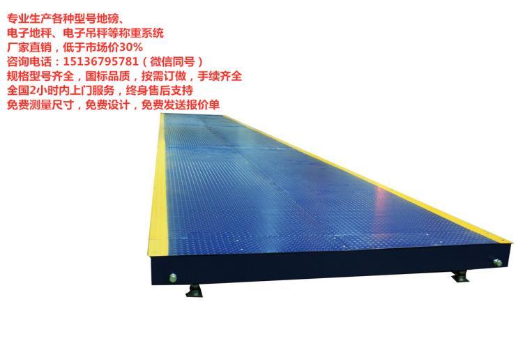 十六米地磅,100吨地磅价格多少钱,地磅精度,松江电子地磅