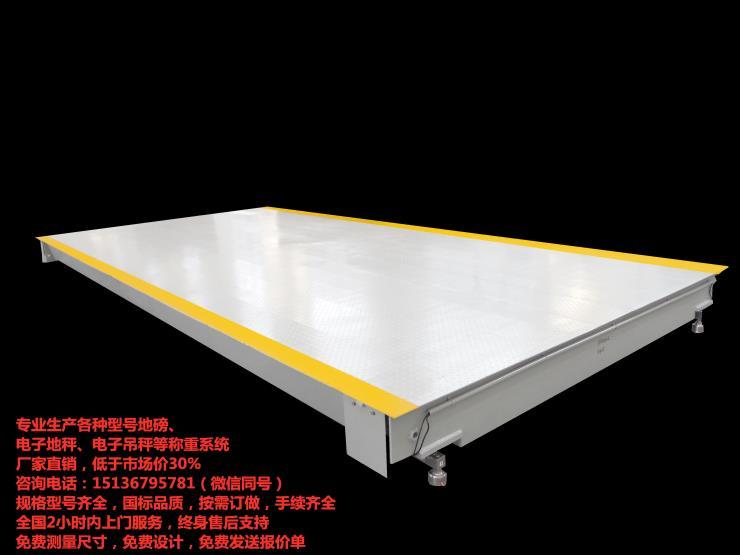 20吨电子磅厂家,襄樊电子地磅,咸阳小地磅,哪有地磅卖