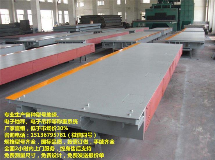 xk3190地磅,电子爆地磅称,60吨电子地磅厂家,泰安电子衡器