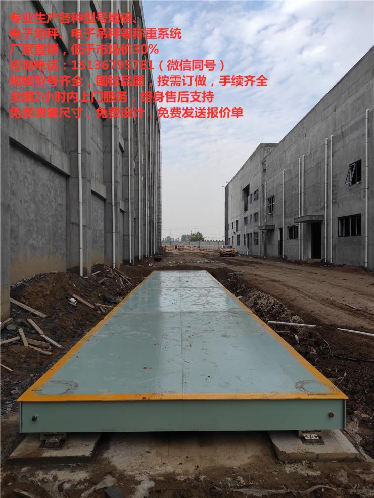 1吨电子磅价格,150吨地秤厂家,5吨地磅报价,无基