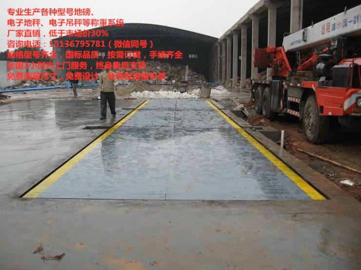深圳100吨地磅,杭州电子地磅,扬州地磅价格