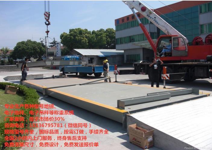 汽车衡品牌,云南地磅厂家,滨州电子地磅价格